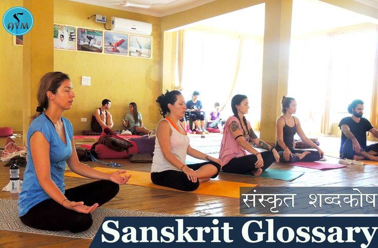 Yoga Sanskrit Glossary, here you can find yoga words in Sanskrit language and use in daily life.