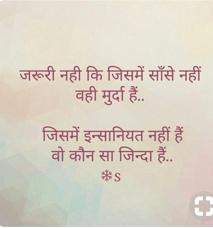 Positive Attitude Quotes Marathi: Best 25+ Hindi Quotes Ideas On Pinterest