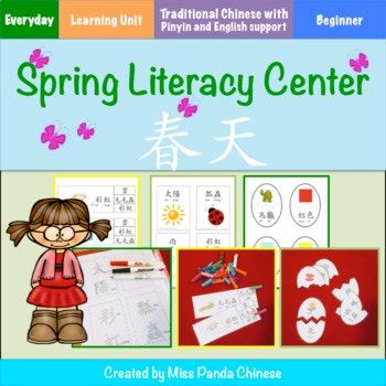 Spring unit with words, phrases, and sentences. Learning fun for Chinese dual language program, Chinese immersion program, world language program and homeschool. ***AUDIO link is included so you can listen to the pronunciation!*** LANGUAGE COMBINATION in this unit: Traditional Chinese-Pinyin-English. UNIT: SPRING (Simplified Chinese-Pinyin-English)