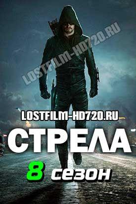 Сериал Стрела 8 сезон 1-9,10,11 серия LostFilm 2020 ...