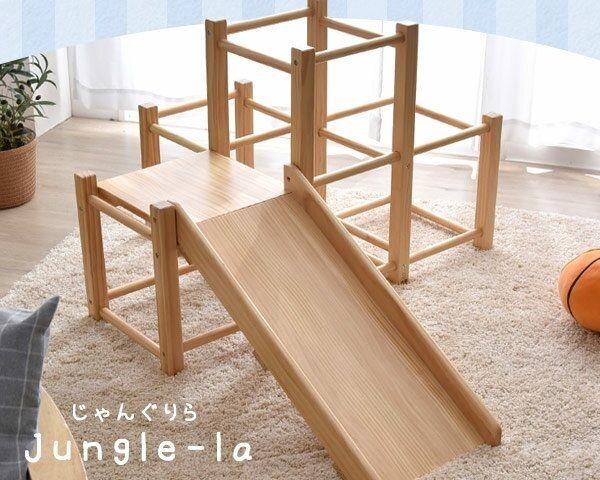 現役ママが考えたジム 木製滑り台 送料無料 ジャングルジム 室内
