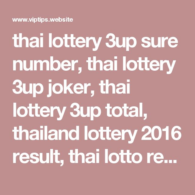 thai lottery 3up sure number, thai lottery 3up joker, thai lottery 3up total, thailand lottery 2016 result, thai lotto result, thailand lottery 123, thai lottery sixline com, thai lottery today