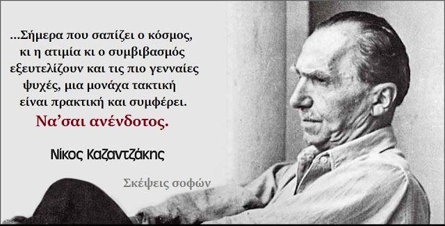 Σήμερα που σαπίζει ο κόσμος κι η ατιμία κι ο συμβιβασμός εξευτελίζουν και τις πιο γενναίες ψυχέ...