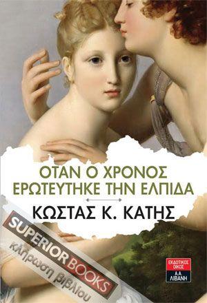 Τρεις τυχεροί φίλοι τού Superior Books θα κερδίσουν από ένα αντίτυπο του βιβλίου Όταν ο χρόνος ερωτεύτηκε την ελπίδα, του Κώστα Κατή, με την ευγενική...
