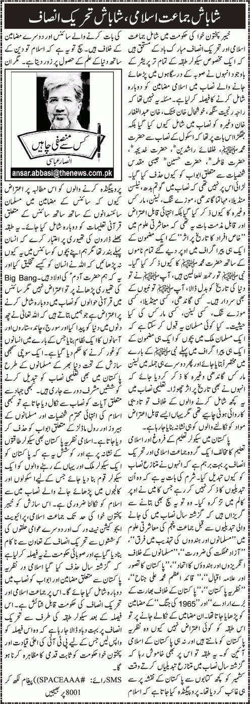 Farah Dogar A HeadStart Over Thousands by Ansar Abbasi