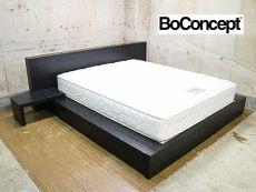 展示品 BoConcept ボーコンセプト Limo クイーンベッド サイドテーブル付 53万
