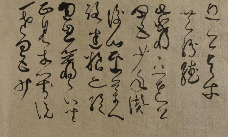 张旭, 草书, 狂草 ZhangXu, Running hand, expressively free cursive style practice  Omar Kanawati