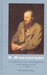Νουβέλες και διηγήματα1849-1877