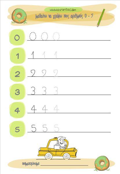 Νέο συμπληρωματικό υλικό! Προγραφικές ασκήσεις: ''Μαθαίνω να γράφω τους αριθμούς από το 0 - 5''