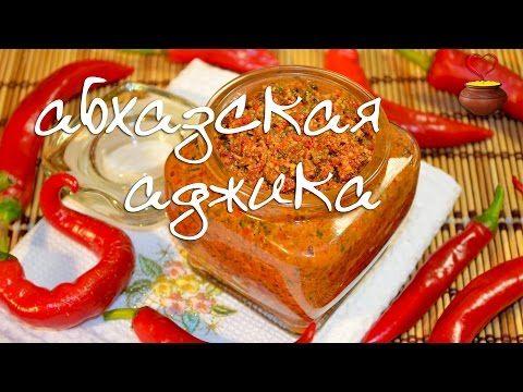 Аджика грузинская (абхазская) настоящая - простой рецепт с фото и видео