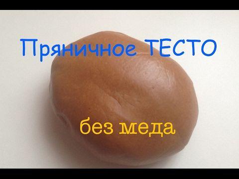 Пряничное тесто мягкое (2) - YouTube