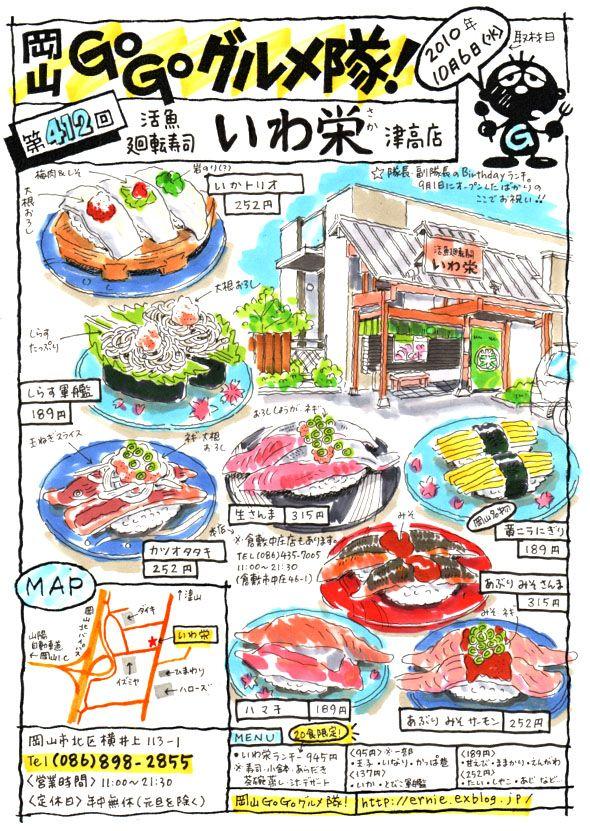 "Restaurant Name: Iwasaka  From Japanese blog, ""Okayama Gourmet Group."" They draw these wonderful illustration of the food they eat at local restaurants in Okayama, Japan. Wonderful!!"