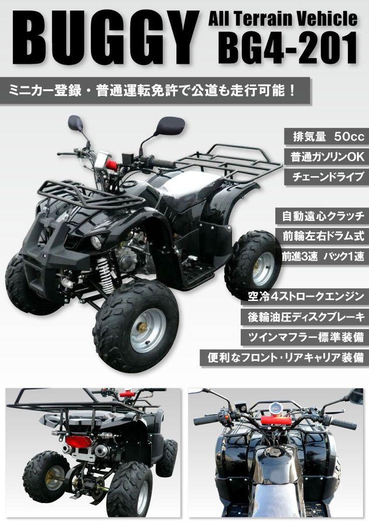 趣味に アウトドアに Atv 50cc フルサイズ四輪バギーbg4 201 Amazon Co Jp カー バイク用品 四輪バギー バギー オフロード車