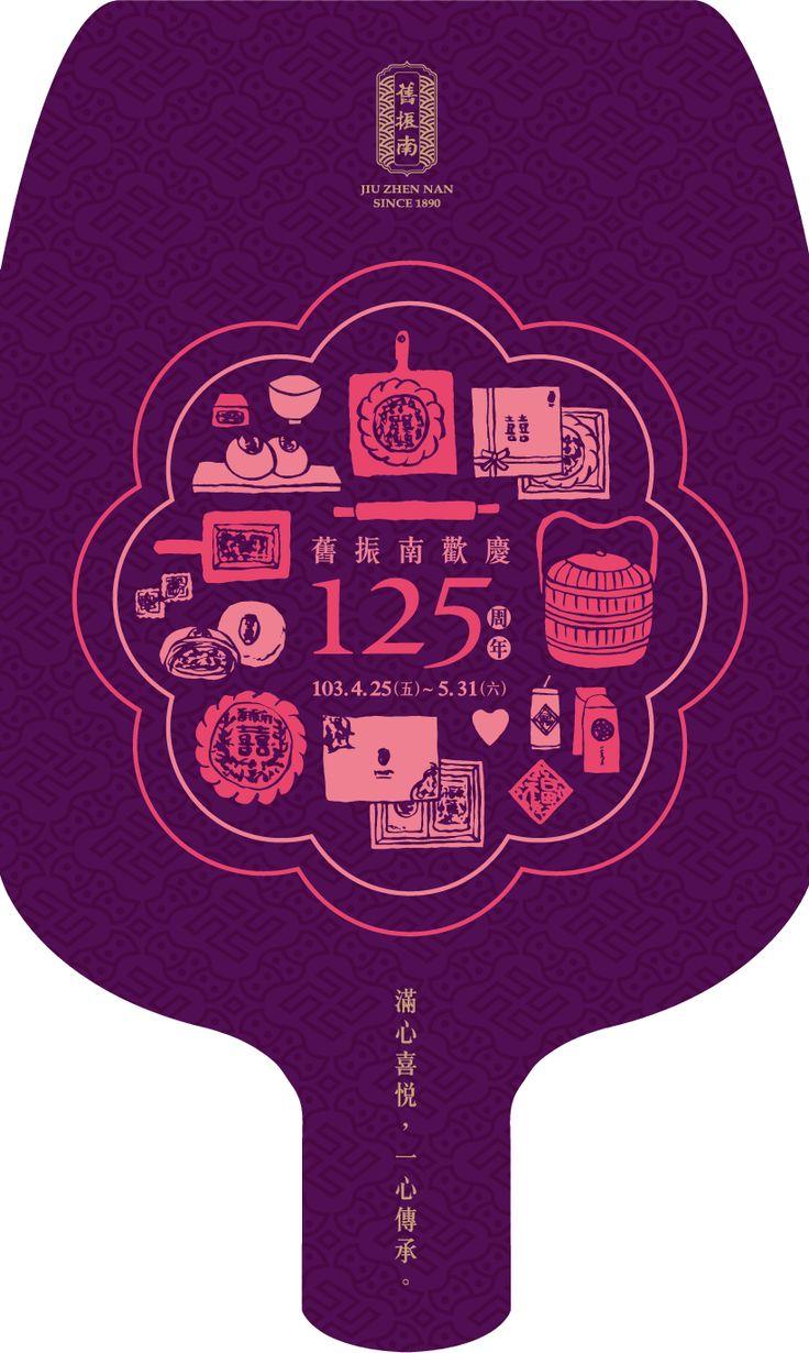 周年慶定案-ol-20140401-100