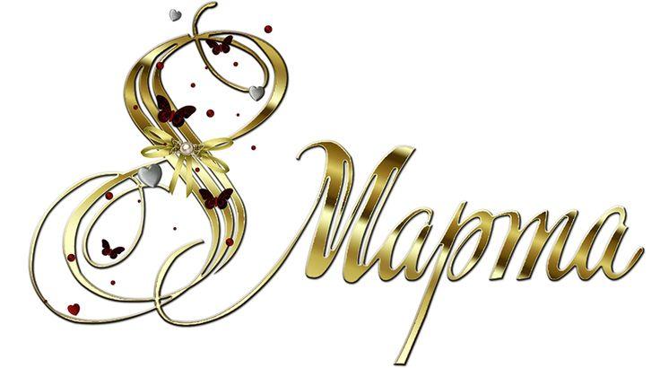 Музыкальное поздравление с 8 марта