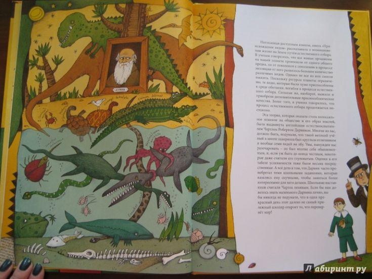 Иллюстрация 7 из 30 для Чарльз Дарвин - Ли-Юнь Инь | Лабиринт - книги. Источник: Никoль