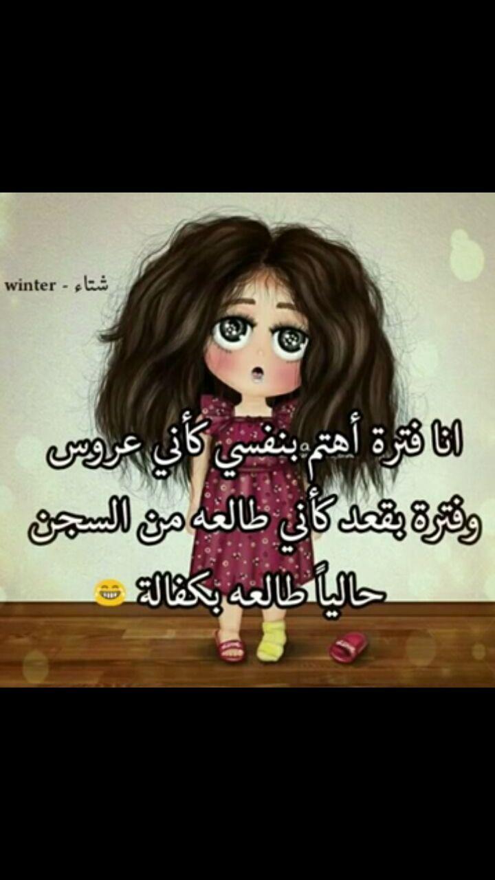 رمزيات منوعه الفكاهة الفكاهة Amreading Books Wattpad Black And White Aesthetic White Aesthetic Arabic Jokes
