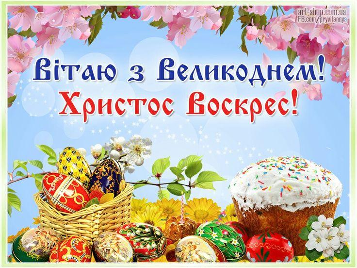 С пасхой открытки на украинском языке