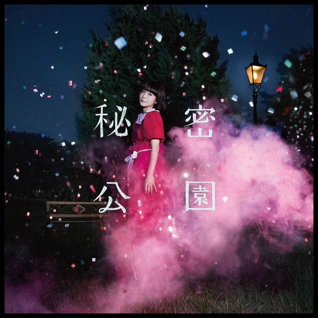 吉澤嘉代子、憧れの映像作家が手がけた全編アニメの「ユキカ」MV - 音楽ナタリー