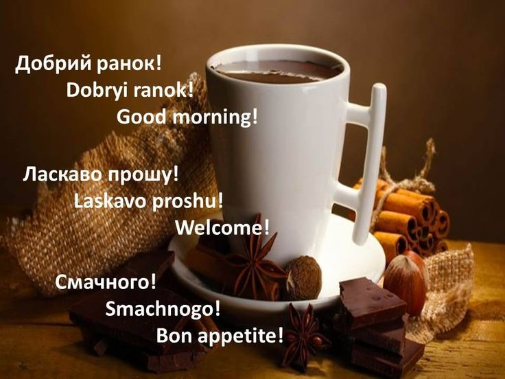 how to say good morning in ukrainian