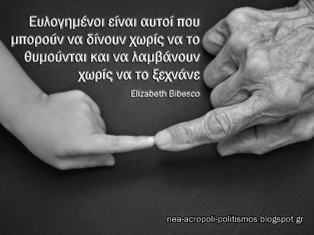 Ευλογημένοι είναι αυτοί που μπορούν να δίνουν χωρίς να το θυμούνται και να λαμβάνουν χωρίς να το ξεχνάνε - ΝΕΑ ΑΚΡΟΠΟΛΗ - ΡΗΤΑ ΓΙΑ ΤΗ ΓΕΝΝΑΙΟΔΩΡΙΑ