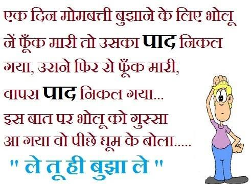 Very Very funny hindi adult joke with picture. # ...