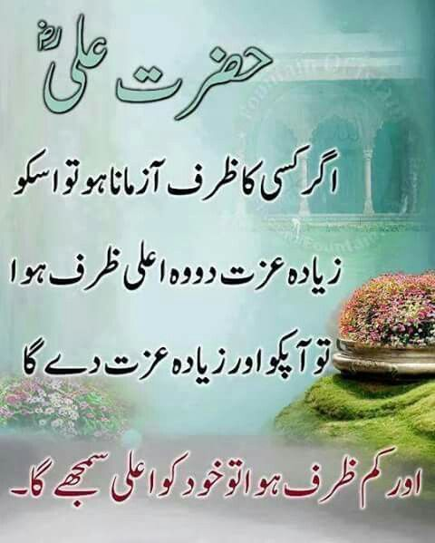 Hazrat Ali Famous Quotes In Urdu: 148 Best Achi Batein Images On Pinterest