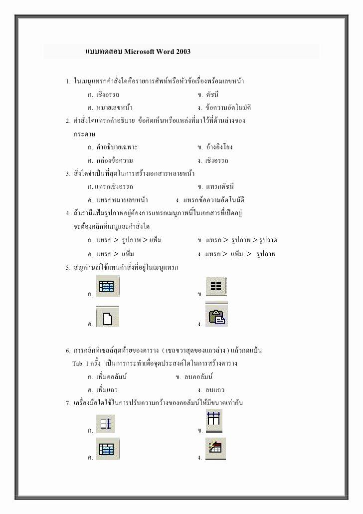 Microsoft Word Quiz Template Unique แบบทดสอบ โปรแกรม Microsoft Word 2003 Book Review Template Words Classroom Seating Chart Template