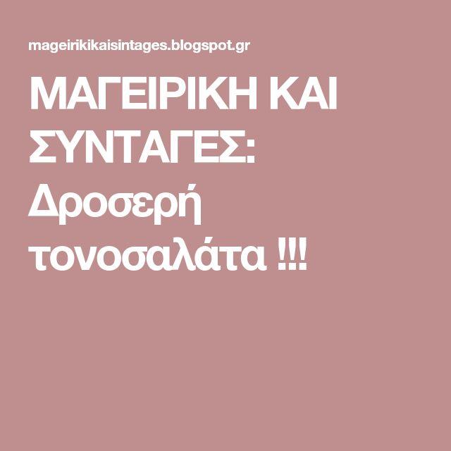 ΜΑΓΕΙΡΙΚΗ ΚΑΙ ΣΥΝΤΑΓΕΣ: Δροσερή τονοσαλάτα !!!