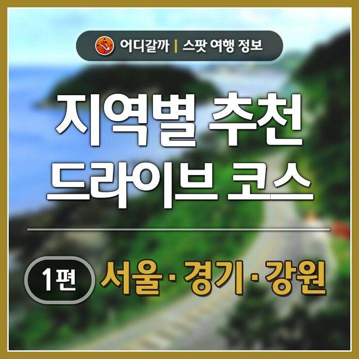 [어디갈까 지역별 추천 드라이브 코스 1편]선선한 가을을 만끽할 수 있는 전국 드라이브 코스를 추천해 드립니다.안전운전하시고 즐거운 드라이브 여행하세요~♡# 서울/경기/강...