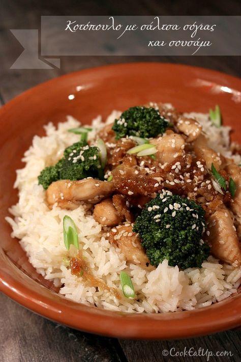 Συνταγή: Κοτόπουλο με σάλτσα σόγιας και σουσάμι ⋆ CookEatUp