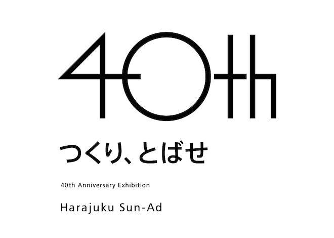 ミズノが協力 クリエイティブエージェンシー原宿サン・アドの40周年記念展 | Fashionsnap.com