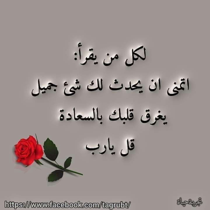 Pin By Princess Nada On رسائل صباحية Romantic Quotes Quote Citation Quotes