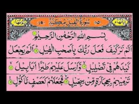 Last 10 Surah of Holy QURAN Urdu Translation | Dramas Fan
