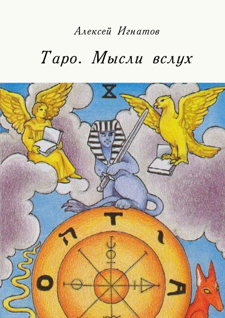 Таро. Мысли вслух #книгавдорогу, #литература, #журнал, #чтение, #детскиекниги