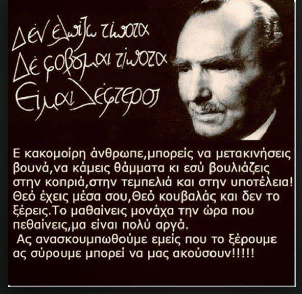 ΝΙΚΟΣ ΚΑΖΑΝΤΖΑΚΗΣ