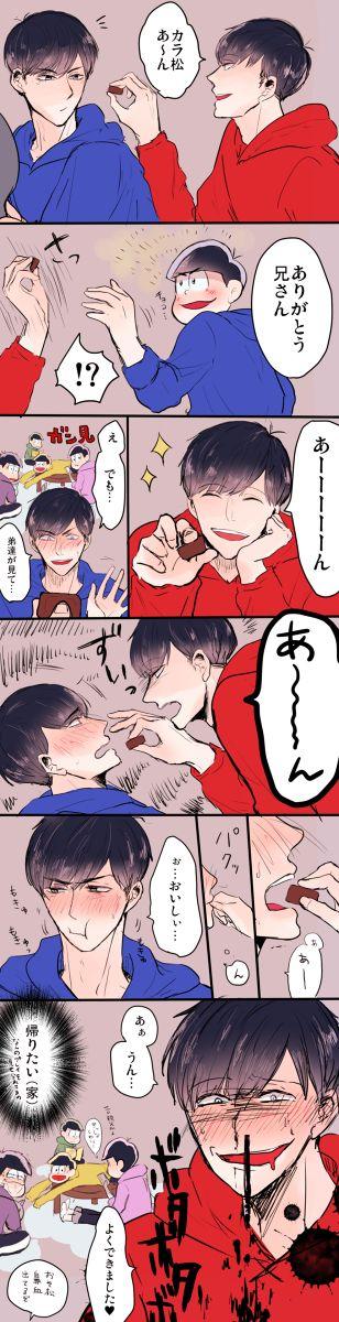 おそ松Log2 [10]