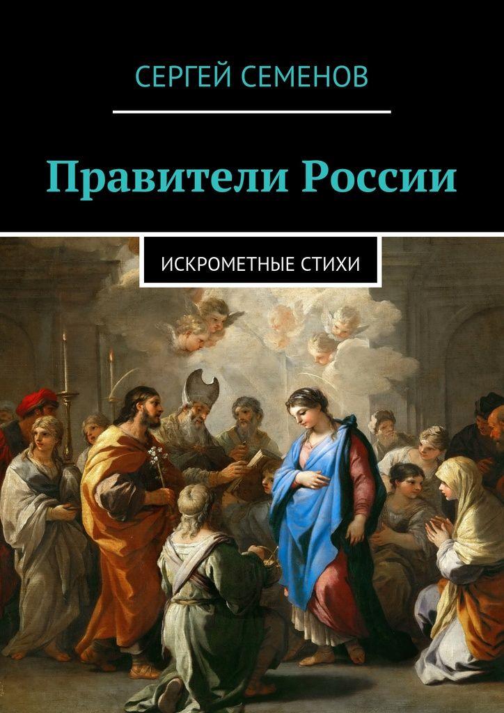 Правители России - Сергей Семенов — Ridero