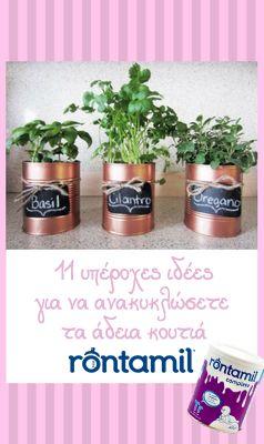 """11 υπέροχες ιδέες για να ανακυκλώσετε τα άδεια κουτιά """"rontamil"""""""
