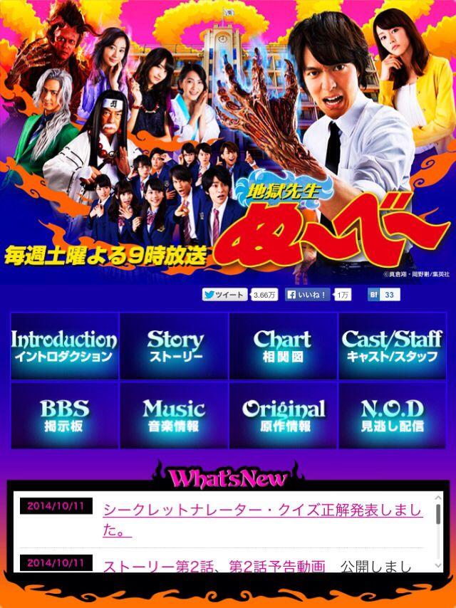 地獄先生ぬ〜べ〜 (日本テレビ)