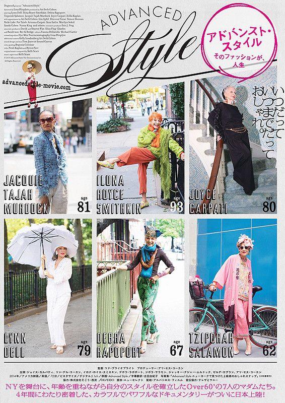 60歳以上の女性達を取り上げたブログが映画に。「アドバンスト・スタイル そのファッションが、人生」。ファッショニスタにおすすめの映画