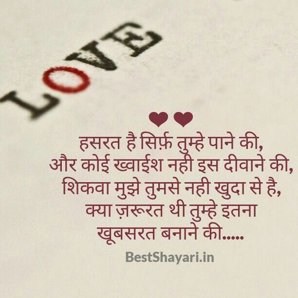 Love you hindi shayari
