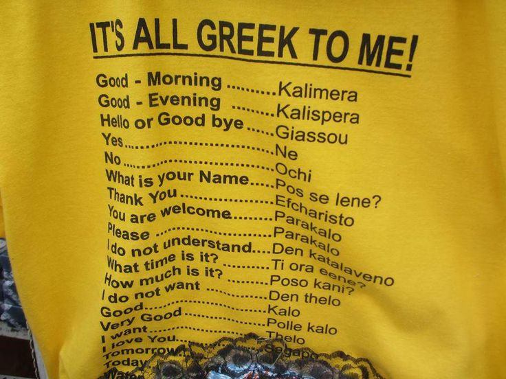 It's all #Greek to you?  Here's an excellent basic #translation Guide to interact with the locals #RHODES #Greece #Faliraki!!!
