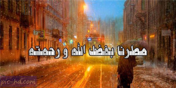 ادعية عند نزول المطر مكتوبة علي صور صور مطر مع عبارات وادعية Rain Pics Movie Posters
