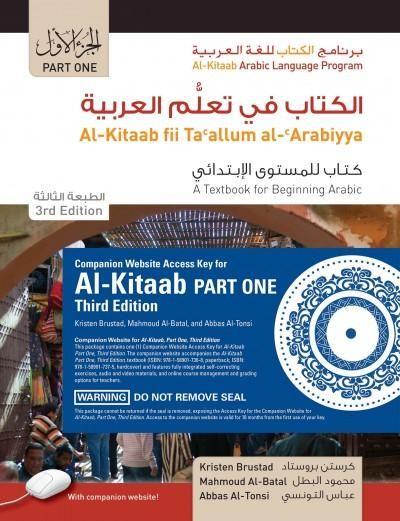 Al-Kitaab fii Tacallum al-cArabiyya+ Website Passcode: A Textbook for Beginning Arabic