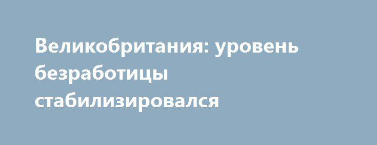 Великобритания: уровень безработицы стабилизировался http://krok-forex.ru/news/?adv_id=9505 Новости валютного рынка, 14 сентября: В период с февраля по апрель 2016 года до мая по июль 2016 года, число занятых людей увеличилось. Численность безработных и число людей, не работающих и не ищущих или доступных для работы (экономически неактивных) упало.   Существовало 31,77 млн занятых человек, на 174 000 больше, чем за период с февраля по апрель 2016 года и на 559 000 больше, чем годом ранее…