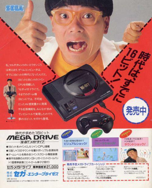 MegaDrive ad
