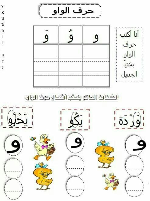 pin by nisreen massad on learning arabic arabic alphabet alphabet. Black Bedroom Furniture Sets. Home Design Ideas