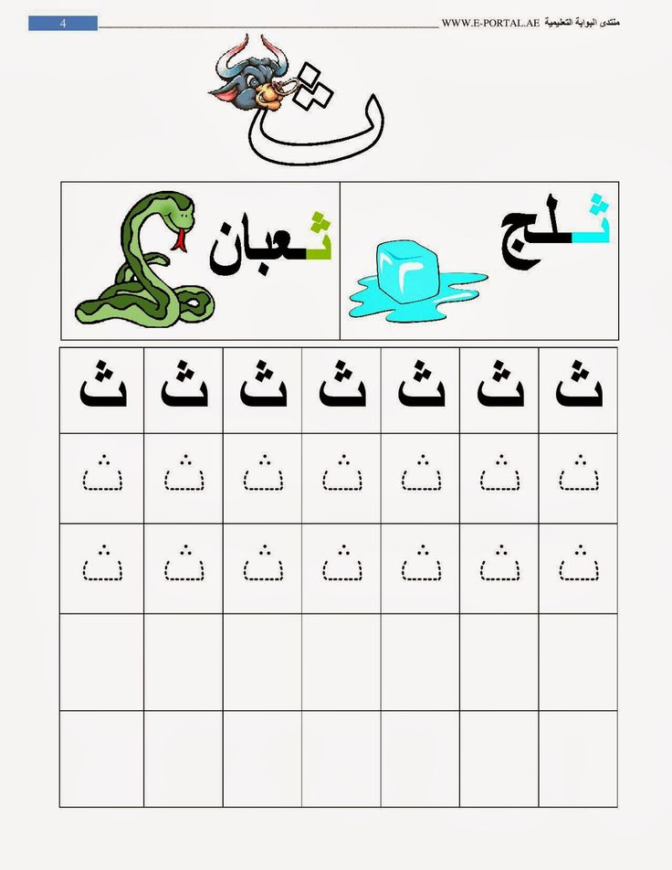 روضة العلم للاطفال: كراسة حروف الهجاء-ث