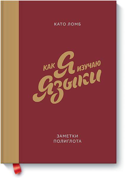 Книгу Как я изучаю языки можно купить в бумажном формате — 583 ք, электронном формате eBook (epub, pdf, mobi) — 283 ք.
